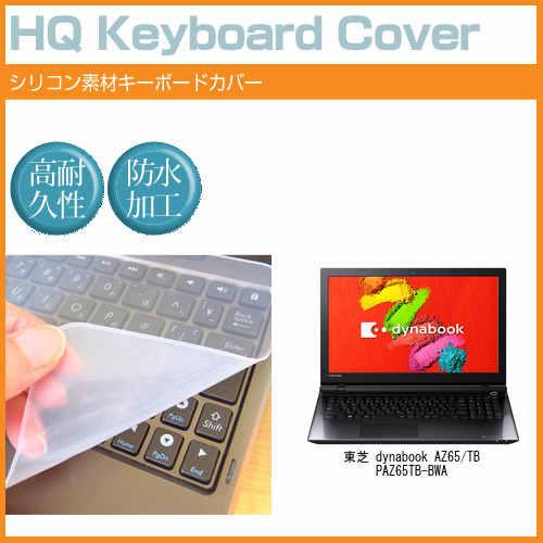 【メール便は送料無料】東芝 dynabook AZ65/TB PAZ65TB-BWA[15.6インチ]シリコン製キーボードカバー キーボード保護