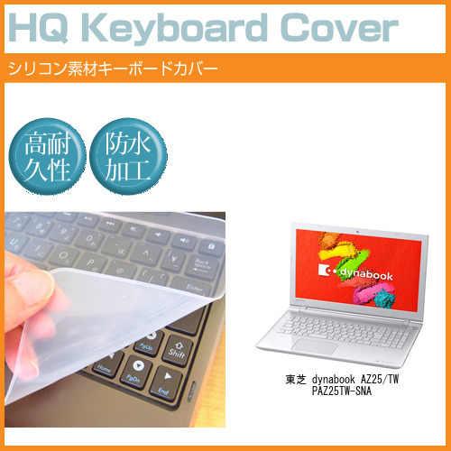 【メール便は送料無料】東芝 dynabook AZ25/TW PAZ25TW-SNA[15.6インチ]シリコン製キーボードカバー キーボード保護