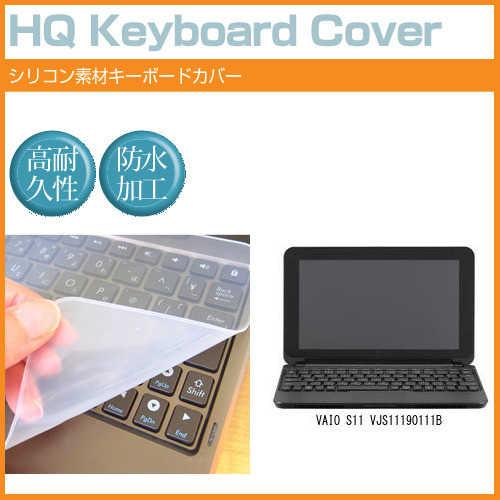送料無料 メール便 sony VAIO S11[11.6インチ]シリコン製キーボードカバー キーボード保護