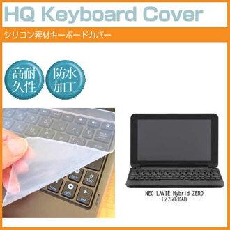NEC LaVie Hybrid ZERO HZ750/DAB[13.3 인치]실리콘제 키보드 커버 키보드 보호