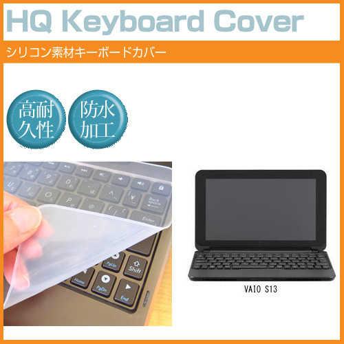 【メール便は送料無料】SONY VAIO S13[13.3インチ]シリコン製キーボードカバー キーボード保護