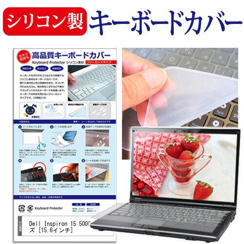 Dell Inspiron 15 5000 シリーズ[15.6インチ]シリコン製キーボードカバー キーボード保護 メール便なら送料無料
