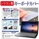 東芝 dynabook R732 [13.3インチ] シリコン製キーボードカバー キーボード保護 メール便送料無料