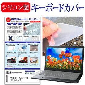 sony VAIO S11 [11.6インチ] シリコン製キーボードカバー キーボード保護 メール便送料無料