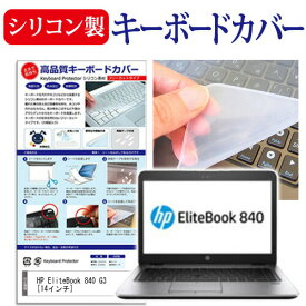 HP EliteBook 840 G3 [14インチ] シリコン製キーボードカバー キーボード保護 メール便送料無料