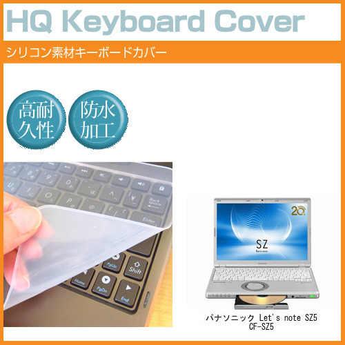 【メール便は送料無料】パナソニック Let's note SZ5 CF-SZ5[12.1インチ] シリコン製キーボードカバー キーボード保護