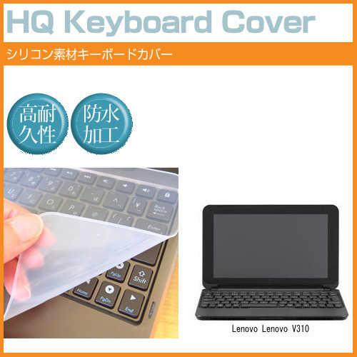 【メール便は送料無料】Lenovo Lenovo V310[14インチ]シリコン製キーボードカバー キーボード保護