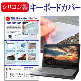 (エントリーでポイント5倍) NEC LAVIE Note Standard NS700 [15.6インチ] シリコン製キーボードカバー キーボード保護 メール便送料無料