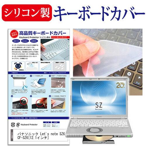 送料無料 メール便 パナソニック Let's note SZ6 CF-SZ6[12.1インチ]シリコン製キーボードカバー キーボード保護