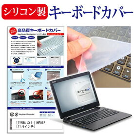 IIYAMA Stl-11HP012 [11.6インチ] シリコン製キーボードカバー キーボード保護 メール便送料無料