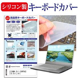 IIYAMA Stl-15HP042 [15.6インチ] シリコン製キーボードカバー キーボード保護 メール便送料無料