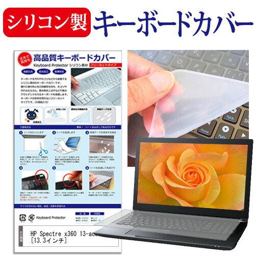 HP Spectre x360 13[13.3インチ]機種で使える シリコン製キーボードカバー キーボード保護 メール便なら送料無料
