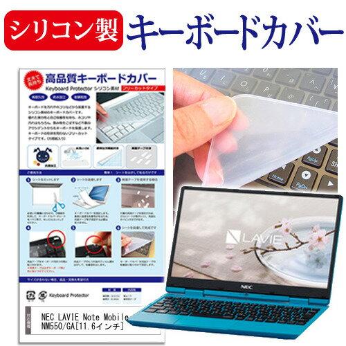 送料無料 メール便 NEC LAVIE Note Mobile NM550/GA[11.6インチ]機種で使える シリコン製キーボードカバー キーボード保護