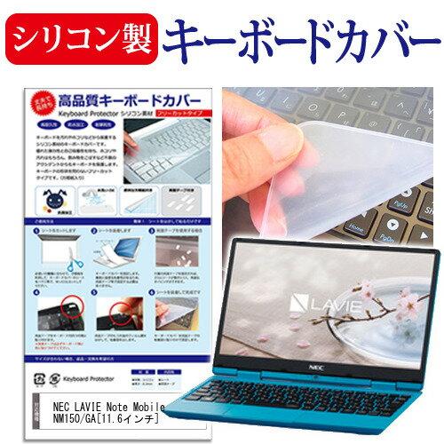送料無料 メール便 NEC LAVIE Note Mobile NM150/GA[11.6インチ]機種で使える シリコン製キーボードカバー キーボード保護