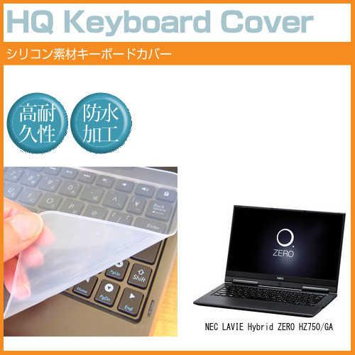 【メール便は送料無料】NEC LAVIE Hybrid ZERO HZ750/GA[13.3インチ]機種で使える シリコン製キーボードカバー キーボード保護