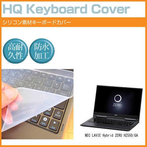 【メール便は送料無料】NEC LAVIE Hybrid ZERO HZ550/GA[13.3インチ]機種で使える シリコン製キーボードカバー キーボード保護