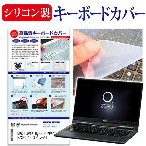 【メール便は送料無料】NEC LAVIE Hybrid ZERO HZ350[13.3インチ]機種で使える シリコン製キーボードカバー キーボード保護