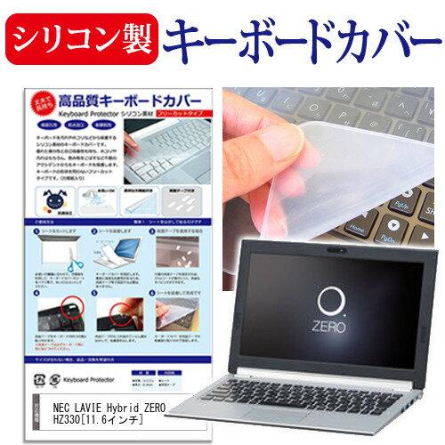 【メール便は送料無料】NEC LAVIE Hybrid ZERO HZ330/GA[11.6インチ]機種で使える シリコン製キーボードカバー キーボード保護