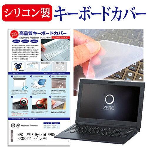 【メール便は送料無料】NEC LAVIE Hybrid ZERO HZ300/GA[11.6インチ]機種で使える シリコン製キーボードカバー キーボード保護