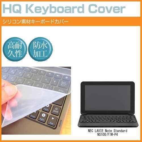 【メール便は送料無料】NEC LAVIE Note Standard NS100/F1W-P4[15.6インチ]機種で使える シリコン製キーボードカバー キーボード保護