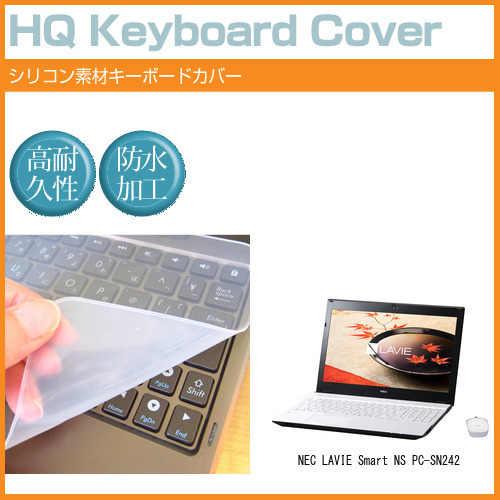 【メール便は送料無料】NEC LAVIE Smart NS(S)PC-SN242[15.6インチ]機種で使える シリコン製キーボードカバー キーボード保護