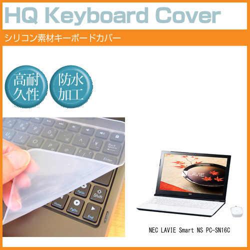 【メール便は送料無料】NEC LAVIE Smart NS(e)PC-SN16C[15.6インチ]機種で使える シリコン製キーボードカバー キーボード保護