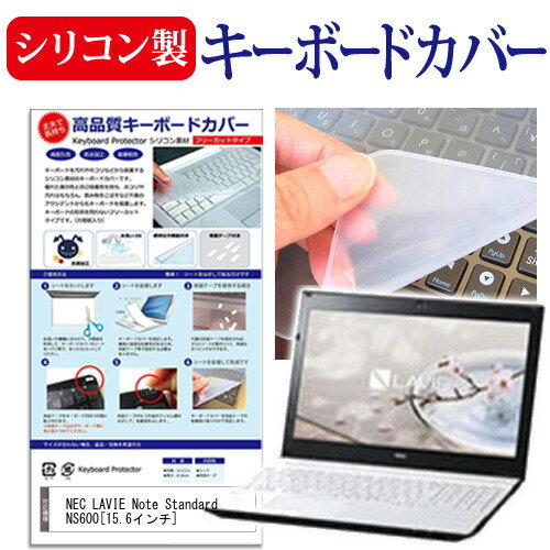 送料無料 メール便 NEC LAVIE Note Standard NS600[15.6インチ]機種で使える シリコン製キーボードカバー キーボード保護