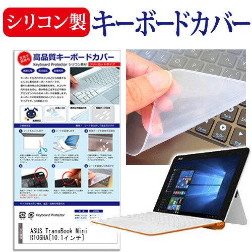 【メール便は送料無料】ASUS ASUS TransBook Mini R106HA[10.1インチ]機種で使える シリコン製キーボードカバー キーボード保護
