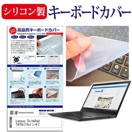 【メール便は送料無料】Lenovo ThinkPad T470s[14インチ]機種で使える シリコン製キーボードカバー キーボード保護