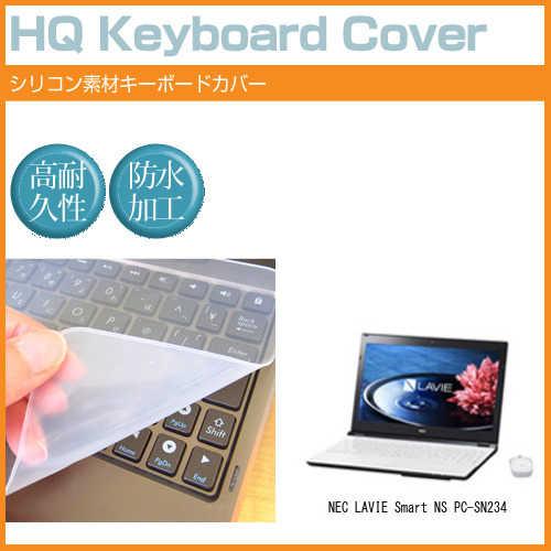 【メール便は送料無料】NEC LAVIE Smart NS(S)PC-SN234[15.6インチ]機種で使える シリコン製キーボードカバー キーボード保護