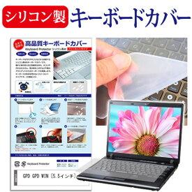 GPD GPD WIN [5.5インチ] シリコン製キーボードカバー キーボード保護 メール便送料無料