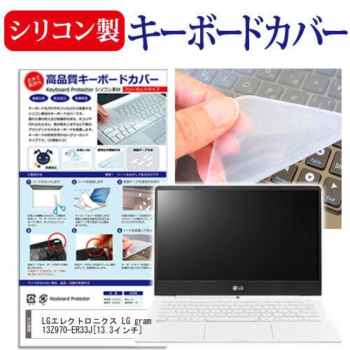 送料無料 メール便 LGエレクトロニクス LG gram 13Z970-ER33J[13.3インチ]機種で使える シリコン製キーボードカバー キーボード保護