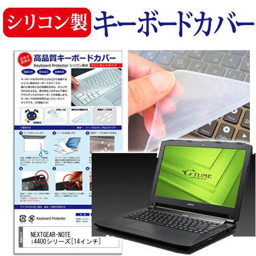 【メール便は送料無料】マウスコンピューター NEXTGEAR-NOTE i4400シリーズ[14インチ] シリコン製キーボードカバー キーボード保護