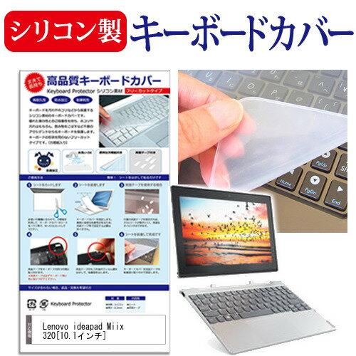 【メール便は送料無料】Lenovo ideapad Miix 320[10.1インチ] シリコン製キーボードカバー キーボード保護