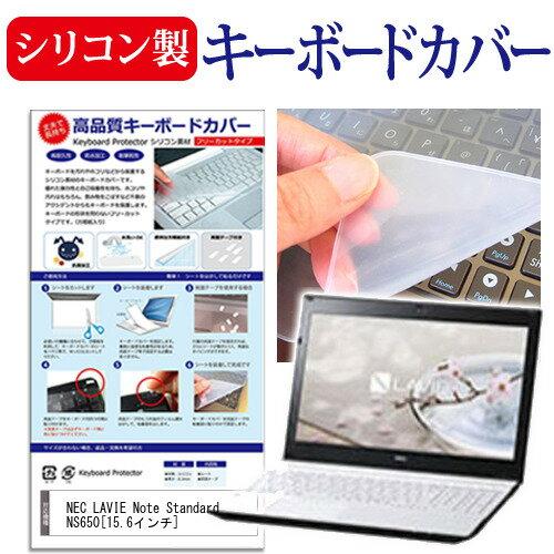送料無料 メール便 NEC LAVIE Note Standard NS650[15.6インチ]シリコン製キーボードカバー キーボード保護
