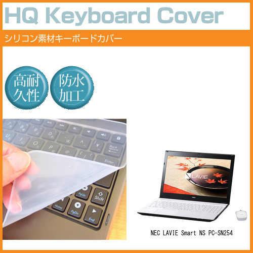 【メール便は送料無料】NEC LAVIE Smart NS(S)PC-SN254[15.6インチ] シリコン製キーボードカバー キーボード保護