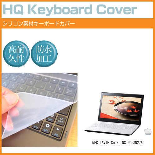 【メール便は送料無料】NEC LAVIE Smart NS(S)PC-SN276[15.6インチ] シリコン製キーボードカバー キーボード保護