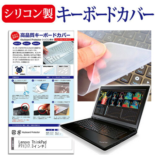 【メール便は送料無料】Lenovo ThinkPad P71[17.3インチ]機種で使える シリコン製キーボードカバー キーボード保護