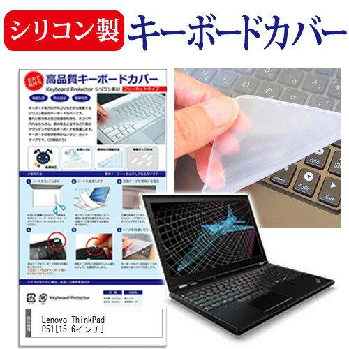 【メール便は送料無料】Lenovo ThinkPad P51[15.6インチ]機種で使える シリコン製キーボードカバー キーボード保護