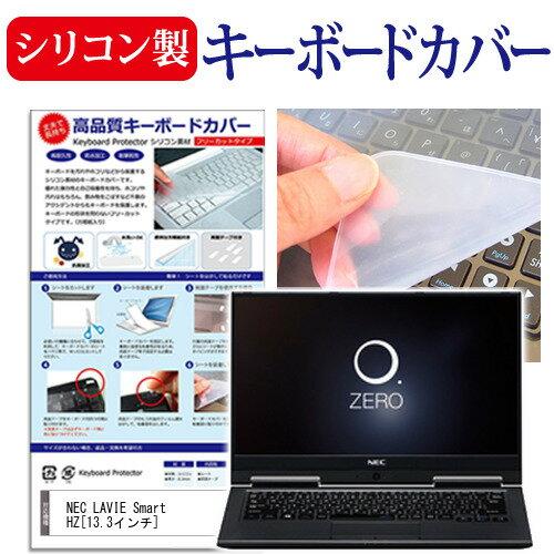 【メール便は送料無料】NEC LAVIE Smart HZ[13.3インチ]機種で使える シリコン製キーボードカバー キーボード保護