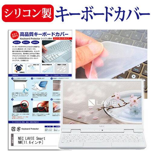 【メール便は送料無料】NEC LAVIE Smart NM[11.6インチ]機種で使える シリコン製キーボードカバー キーボード保護