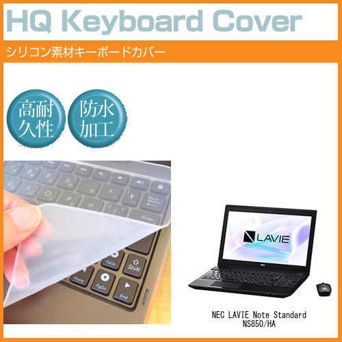【メール便は送料無料】NEC LAVIE Note Standard NS850/HA[15.6インチ]機種で使える シリコン製キーボードカバー キーボード保護