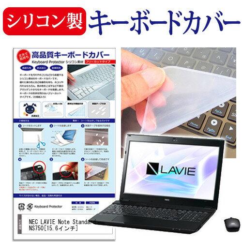 【メール便は送料無料】NEC LAVIE Note Standard NS750[15.6インチ]機種で使える シリコン製キーボードカバー キーボード保護