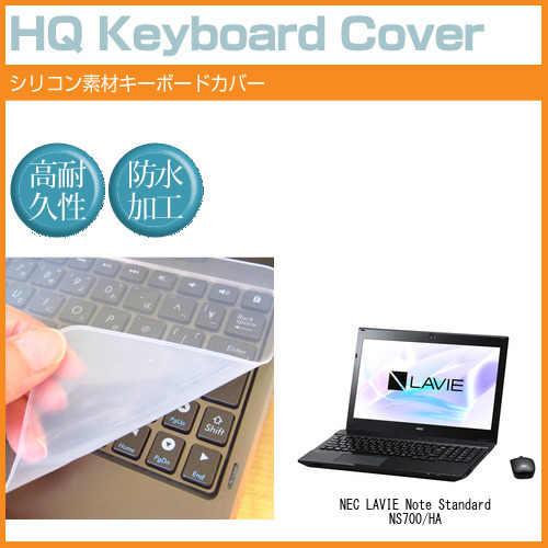 【メール便は送料無料】NEC LAVIE Note Standard NS700/HA[15.6インチ]機種で使える シリコン製キーボードカバー キーボード保護