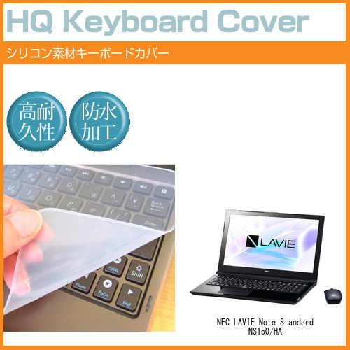 【メール便は送料無料】NEC LAVIE Note Standard NS150/HA[15.6インチ]機種で使える シリコン製キーボードカバー キーボード保護