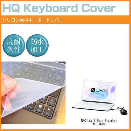 【メール便は送料無料】NEC LAVIE Note Standard NS100/H2[15.6インチ]機種で使える シリコン製キーボードカバー キーボード保護