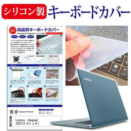 【メール便は送料無料】Lenovo ideapad 320[15.6インチ]機種で使える シリコン製キーボードカバー キーボード保護