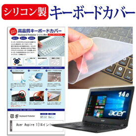 Acer Aspire 1 [14インチ] 機種で使える シリコン製キーボードカバー キーボード保護 メール便送料無料