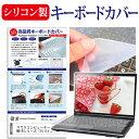 マウスコンピューター m-Book MB-Bシリーズ [15.6インチ] 機種で使える シリコン製キーボードカバー キーボード保護 …