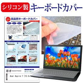 Acer Aspire 7 [15.6インチ] 機種で使える シリコン製キーボードカバー キーボード保護 メール便送料無料